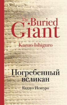 К. Исигуро. Погребенный великан (печатная книга)