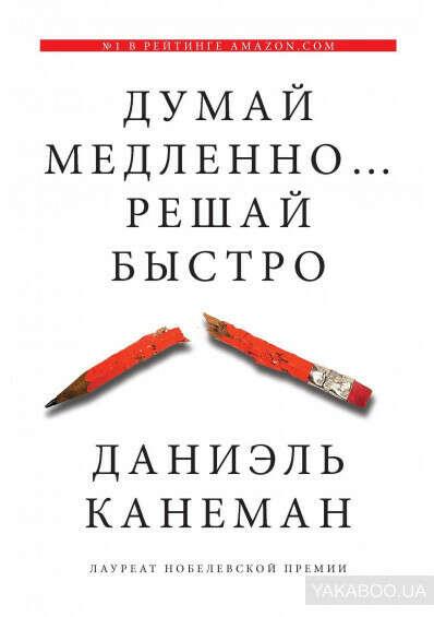печатная версия Думай медленно… Решай быстро на русском