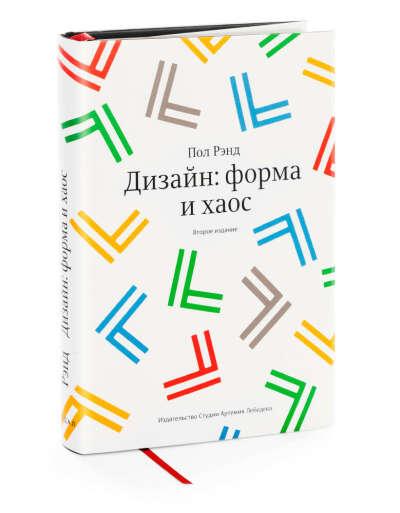 Второе издание книги Пола Рэнда «Дизайн: форма ихаос»