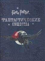 Гарри Поттер. Фантастические существа. Ролинг Дж. К. - 2015