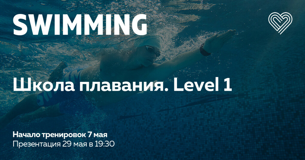 Школа плавания. Level 1 в Москве — I Love Swimming