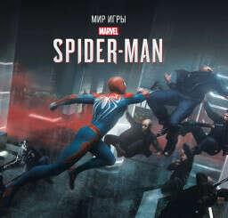 Артбук Мир игры Marvel Spider-Man
