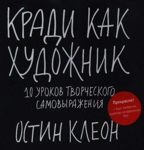 Клеон Остин «Кради как художник. 10 уроков творческого самовыражения»