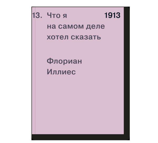 1913. Что я на самом деле хотел сказать - Ad Marginem