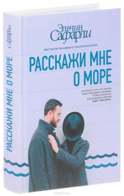 """Книга Эльчин Сафарли """"Расскажи мне о море"""""""