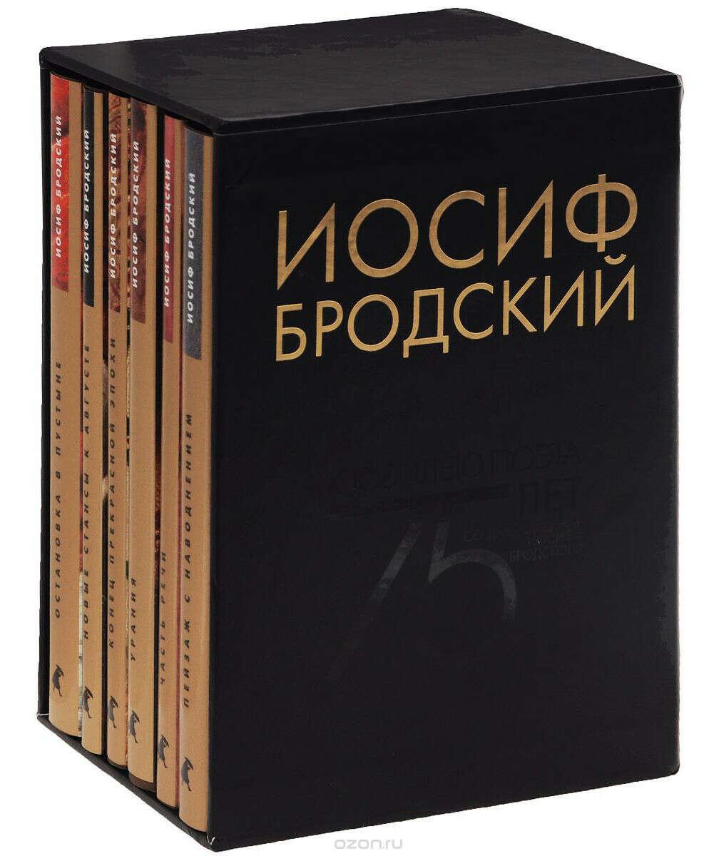 собрание сочинений Бродского в 6-ти томах