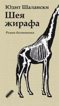 Юдит Шалански. Роман «Шея жирафа»
