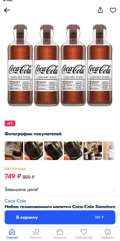 Coca-Cola Набор газированного напитка Coca-Cola Signature Mixers Smoky Notes 200 мл в стекле 4 шт