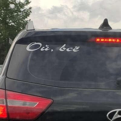 Наклейку на машину