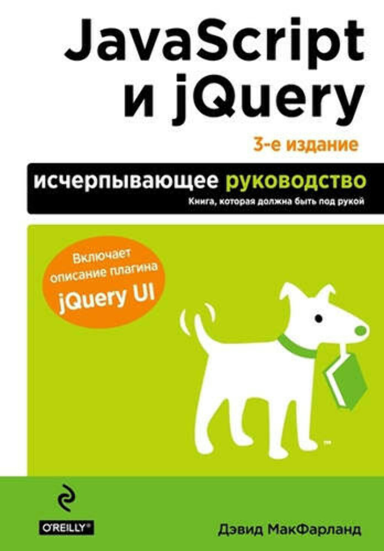 JavaScript и jQuery. Исчерпывающее руководство. 3-е издание Макфарланд Дэвид