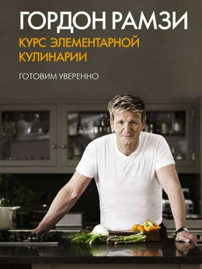 Книга Курс элементарной кулинарии. Готовим уверенно. Рамзи Гордон