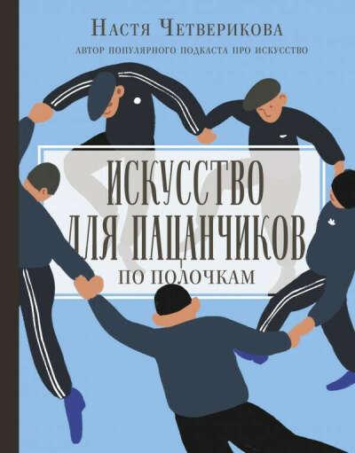 Книга. Настя Четвертикова. Искусство для пацанчиков.