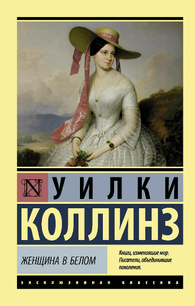 «Женщина в белом», Уилки Коллинз