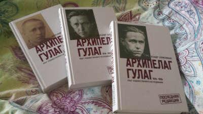 "Прочитать книгу ""Архипелаг ГУЛАГ"""