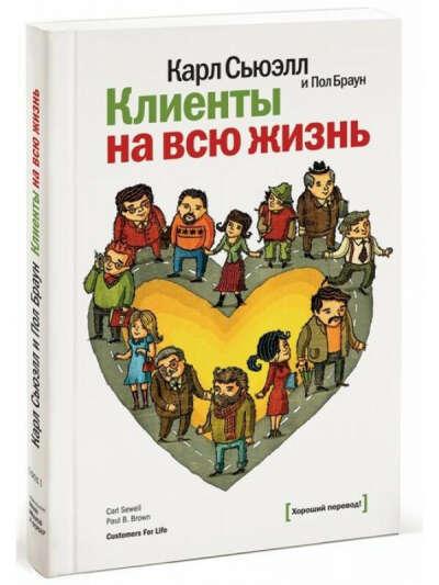 Карл Сьюэлл - Клиенты на всю жизнь, купить книгу