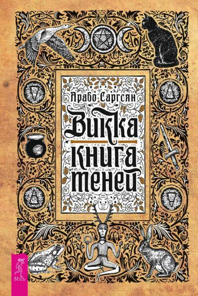 книга теней арабо саргсян