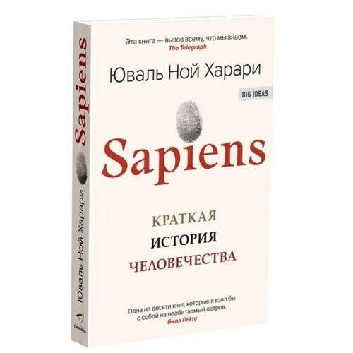 Sapiens. Краткая история человечества, автор Харари Юваль Ной