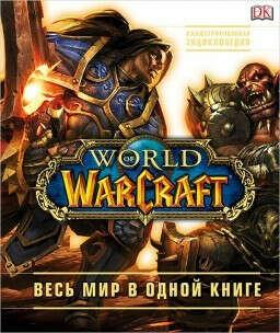 Полная иллюстрированная энциклопедия World of WarCraft