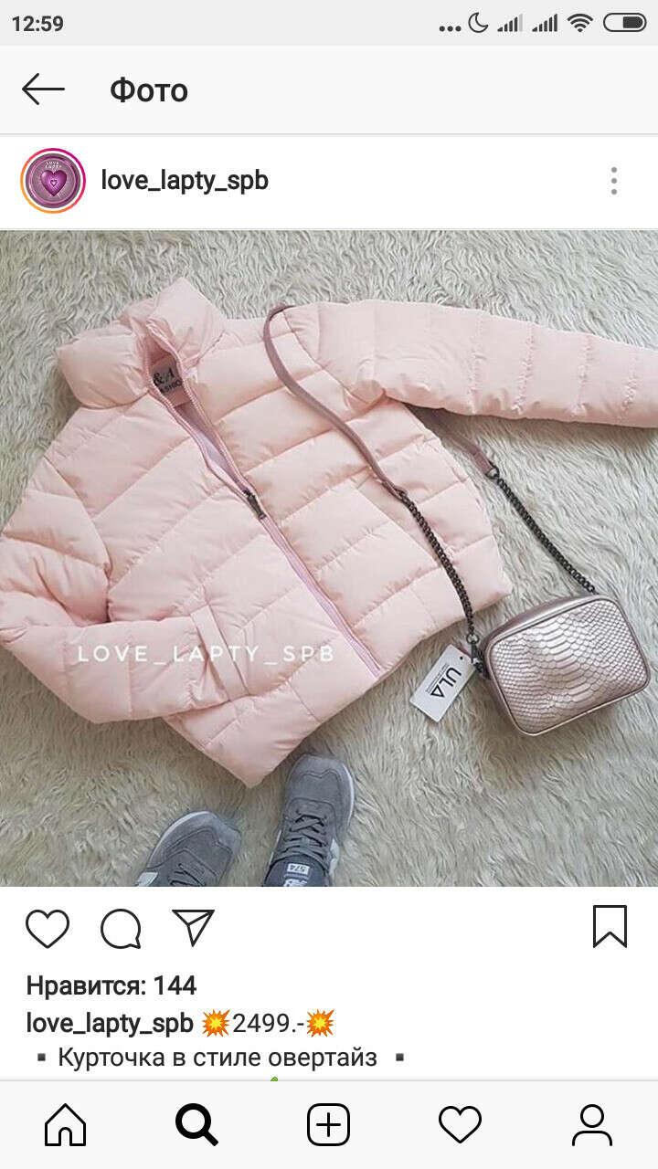 Пудровая куртка оверсайз