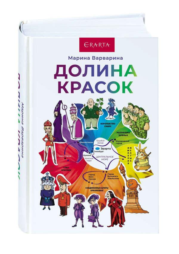 ДОЛИНА КРАСОК книга для всей семьи