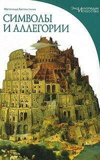 Книга «Символы и аллегории»