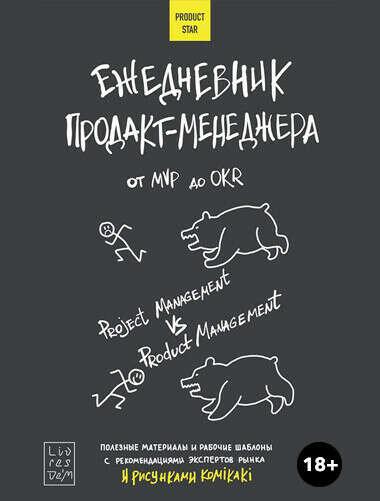 Ежедневник продакт-менеджераОт MVP доOKR