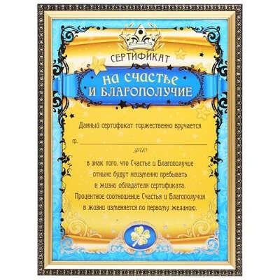 Сертификат «На счастье и благополучие»