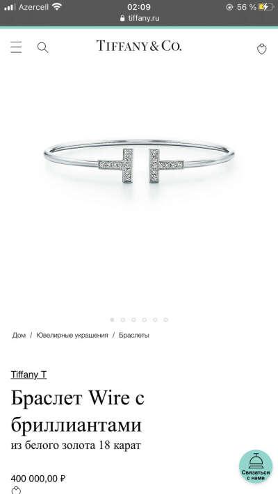 Браслет Tiffany Wire