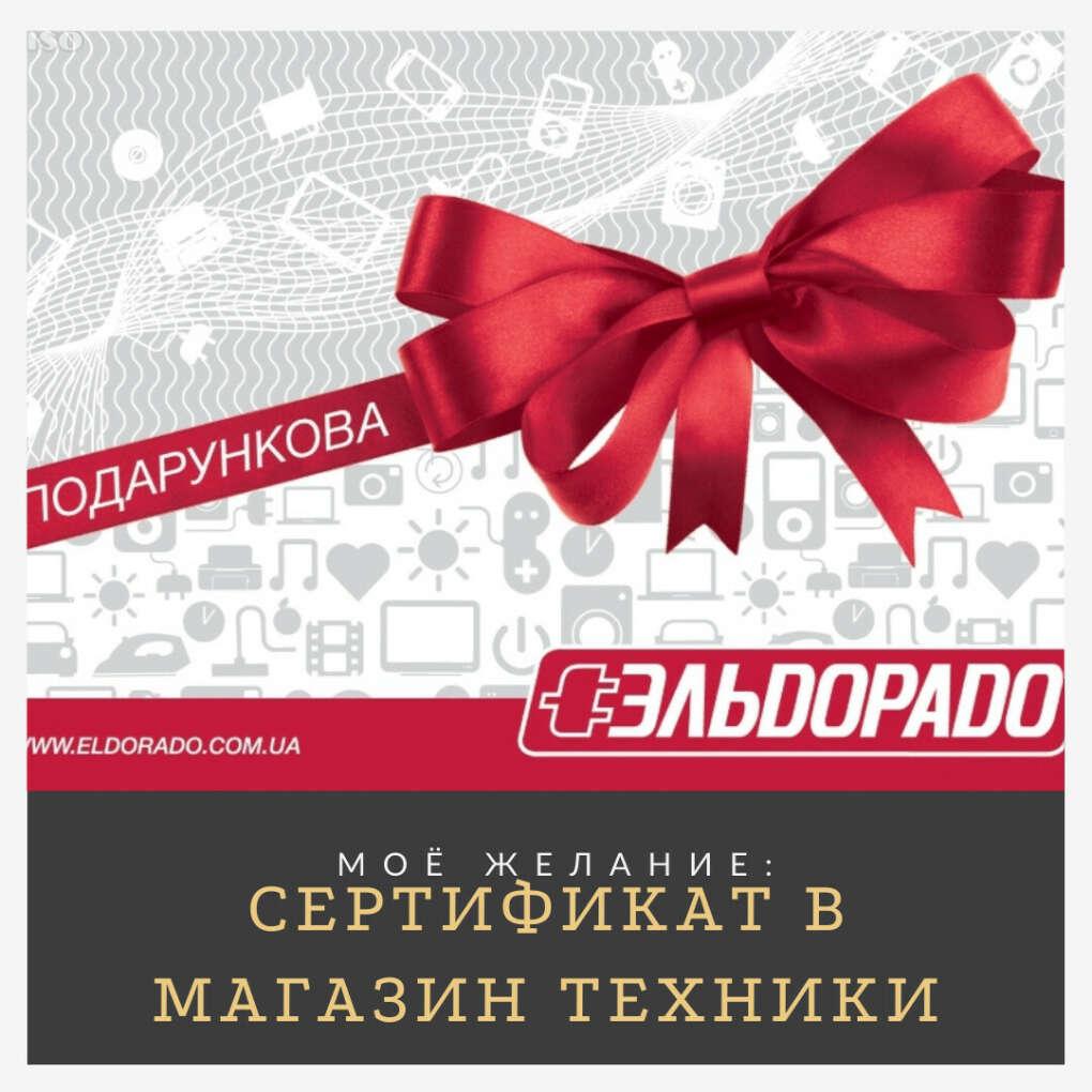Сертификат в магазин техники