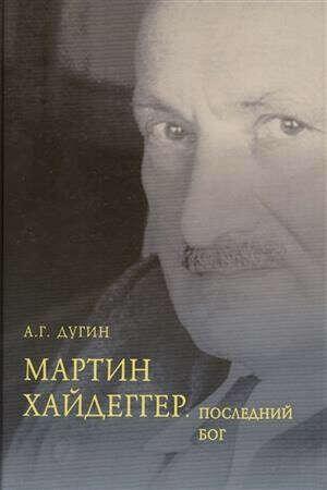 книжки хайдеггера