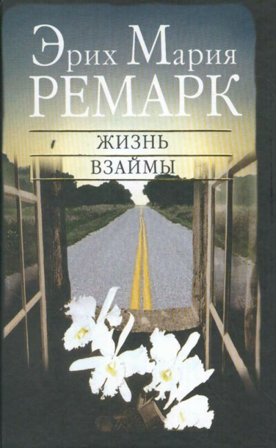 Эрих Мария Ремарк  《Жизнь взаймы》