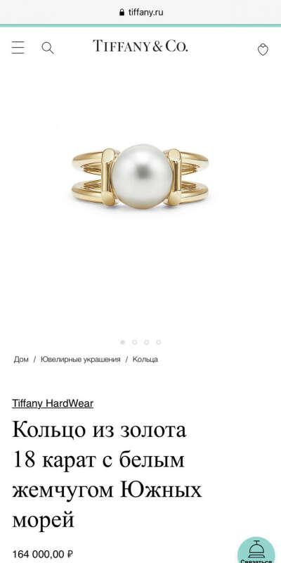 Tiffany кольцо