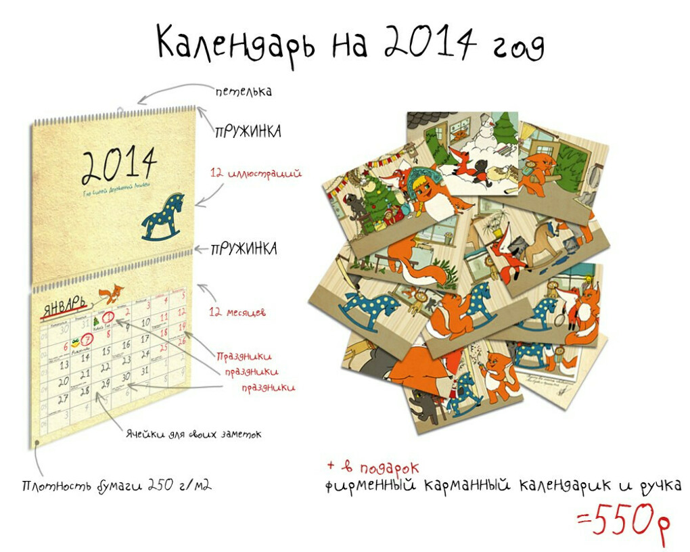 Календарь от Крошки Ши
