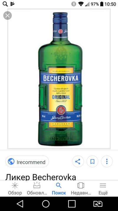 Ликер Бехеревка