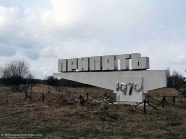 Съездить на экскурсию в Чернобыль.