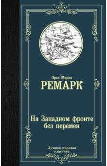"""""""На западном фронте без перемен"""" Э.М. Ремарк"""