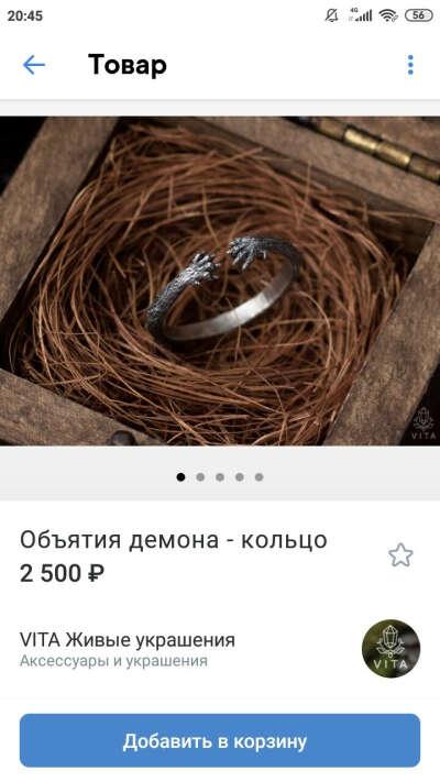 Кольцо от VITA