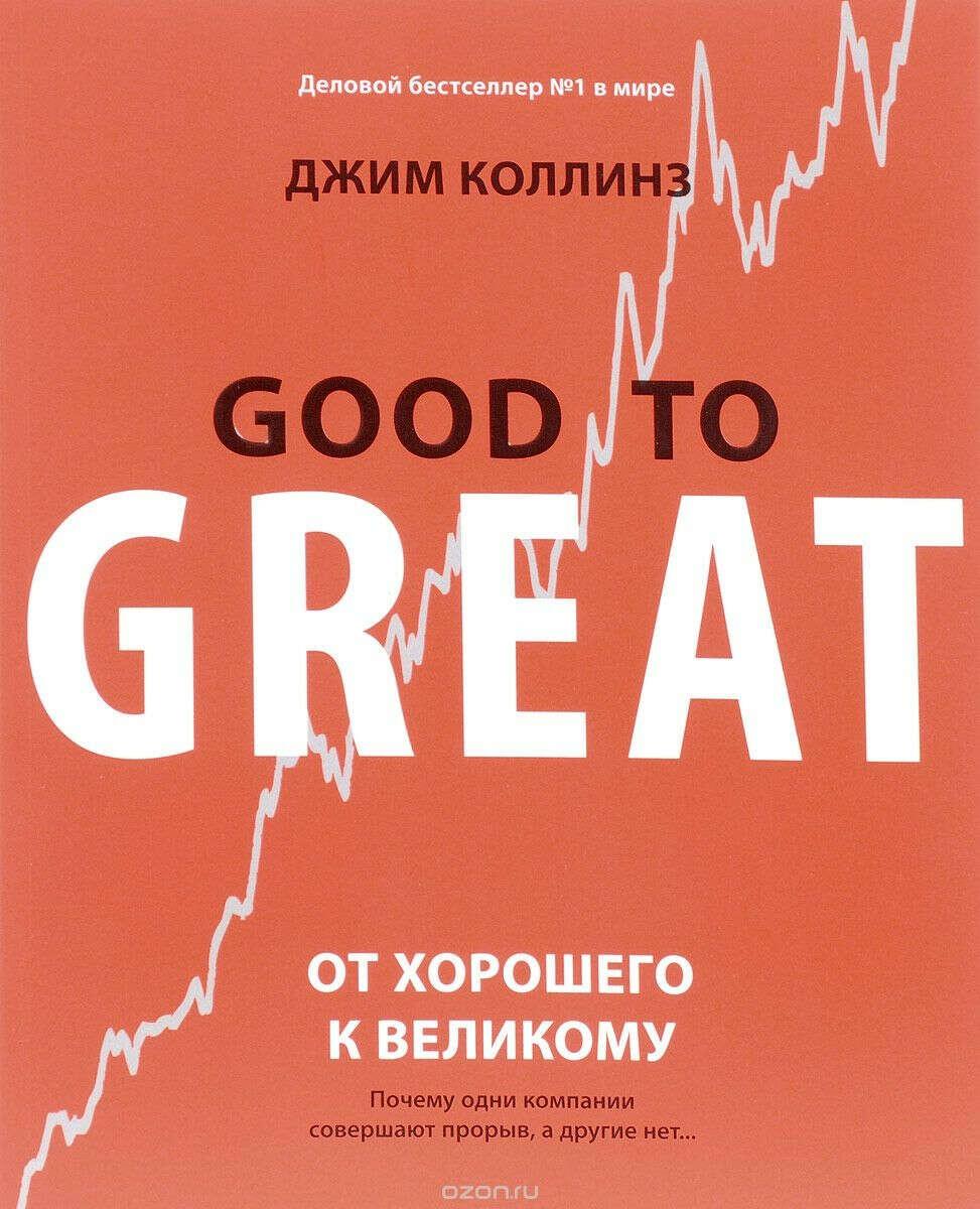 Коллинз Д. С. От хорошего к великому = Good to great : почему одни компании совершают прорыв, а другие нет