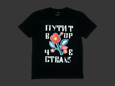 "футболка ""Пути творчества"""