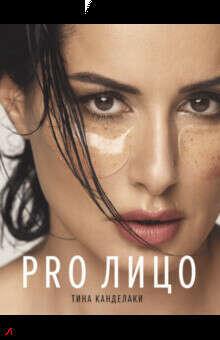 Книга Тины Канделаки - PRO лицо (ссылка внутри)