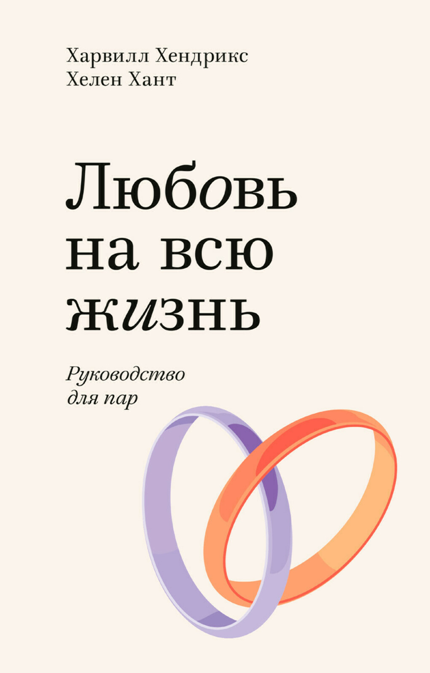«Любовь на всю жизнь», Харвилл Хендрикс, Хелен Хант