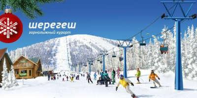 Сноубординг в Шерегеше