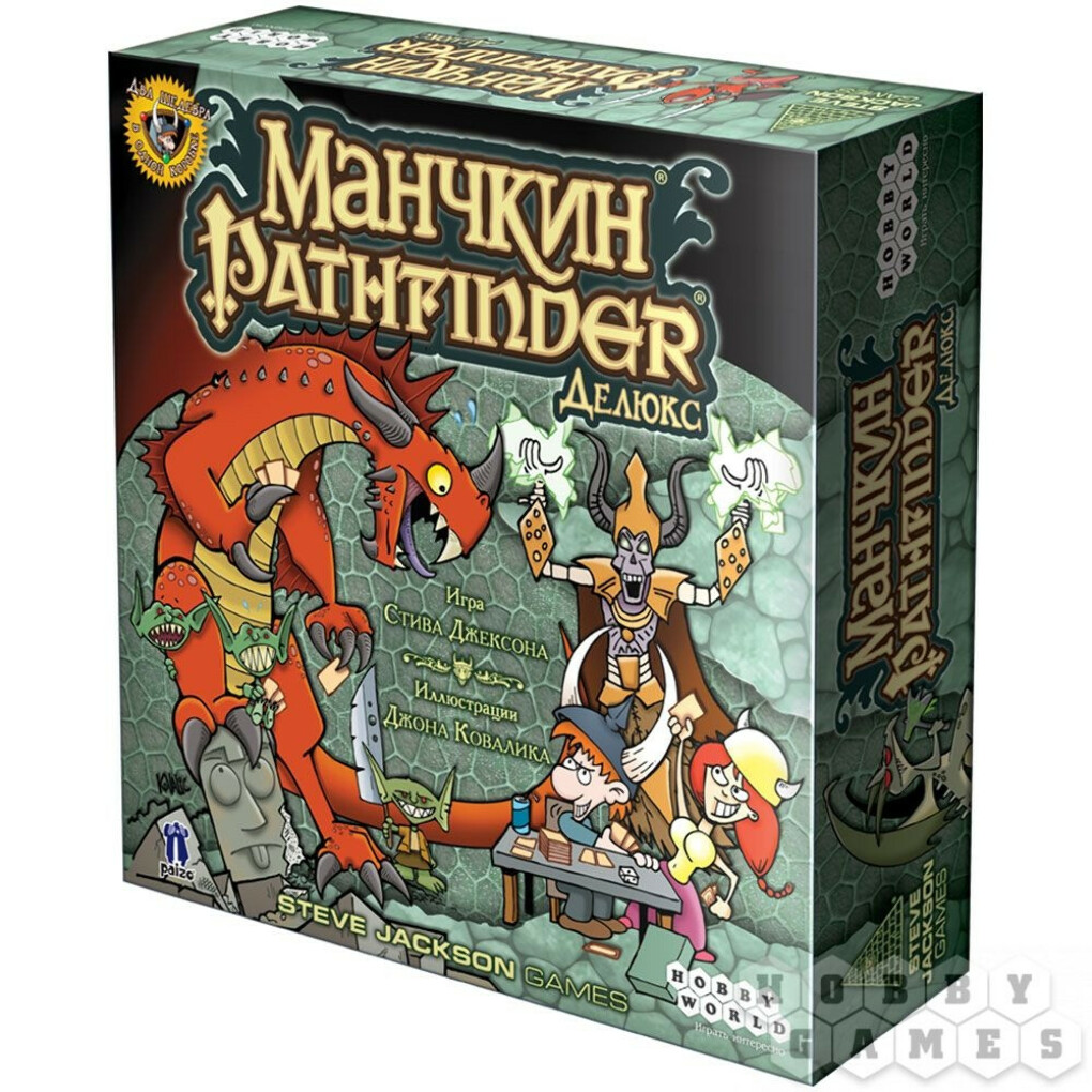 Манчкин Pathfinder Делюкс