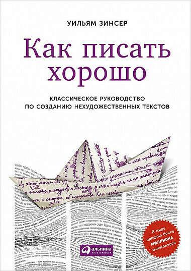 """Книга """"Как писать хорошо Классическое руководство по созданию нехудожественных текстов"""""""