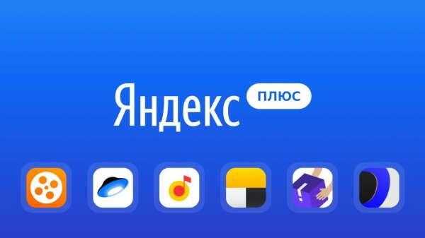 Подписка на Яндекс Плюс