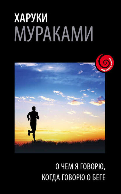 О чем я говорю, когда говорю о беге – Харуки Мураками