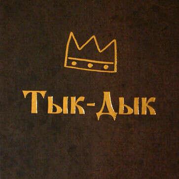 """Книга """"Тык-Дык"""""""