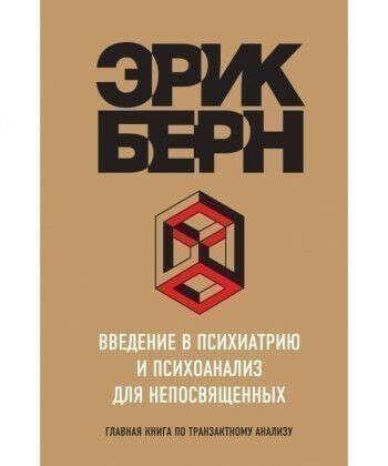 """Книга """"Введение в Психиатрию и психоанализ для непосвященных"""""""