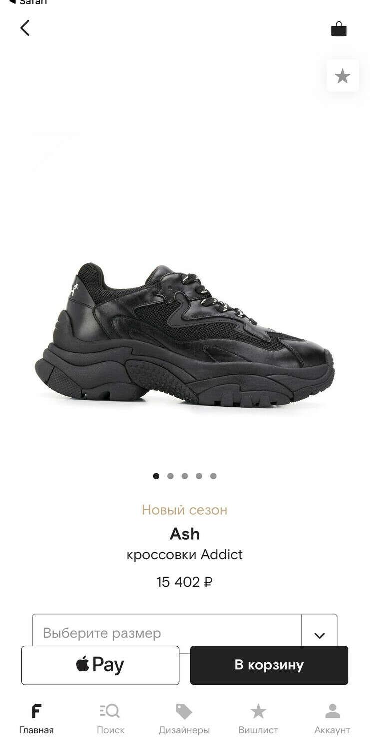 Кроссовки Ash