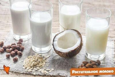 Перейти на растительное молоко